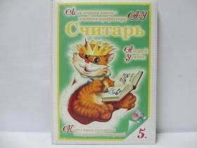俄文儿童书