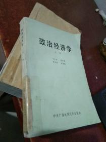 政治经济学(上卷 ):资本主义部分