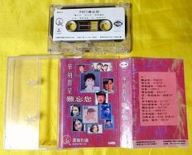 磁带                林子祥、蔡立儿等《华纳群星难忘您》1993