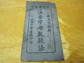 """极稀见民国初版一印""""教育部审定""""《注音字母教授法》,陆衣言 编辑,平装一册全。上海中华书局 民国九年(1920)九月,初版一印刊行。版本罕见,品如图!"""