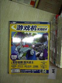 游戏机实用技术  2015 21