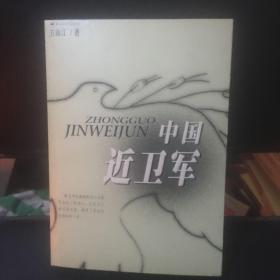 中��近�l》�(方南江 侯健�w �~�梅 等四人 �名本)