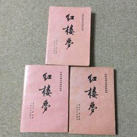红楼梦 (上、中、下)三本