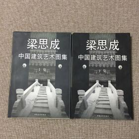 中国建筑艺术图集(上下)