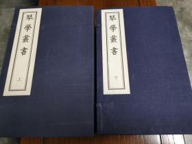 《琴学丛书》古琴谱,重要琴学资料