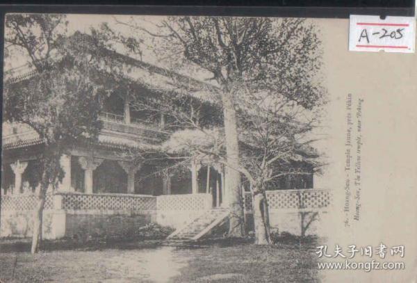 清代民国时期老明信片北京黄寺
