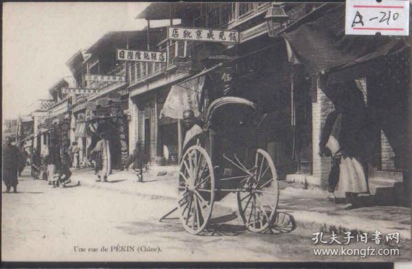 清代民国时期老明信片北京民俗街景鞋店黄包车洋车专题