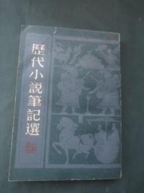 历代小说笔记选——清(一)