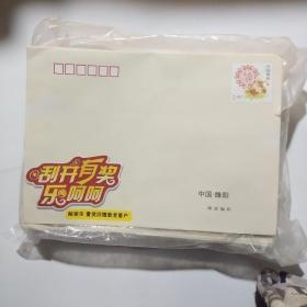 2.4元邮资信封   /////23X16毎袋100枚39元