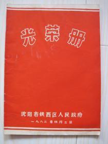 光荣册(沈阳市铁西区人民政府 1982)