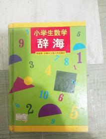 小学生数学辞海