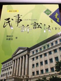 新民事证据法论/台湾民事程序法学经典系列
