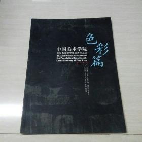 中国美术学院 造型基础部学生优秀作品选 色彩篇