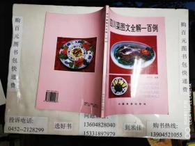 四川菜图文全解100例  16开本铜版纸彩图画册
