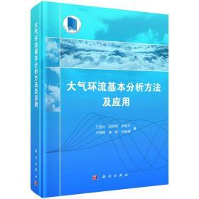 大气环流基本分析方法及应用