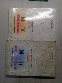 中学数学实验教材    几何  第一, 第二册      普及本修订版