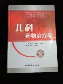 儿科药物治疗学 第二版•中国医药科技出版社•2011年二版一印
