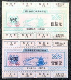 湖北省侨汇物资供应证伍拾元、壹佰元各1张~年份不详(横版)
