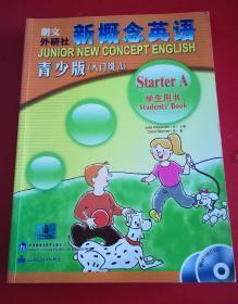 新概念英语1A(青少版)学生用书【无写划无光盘】