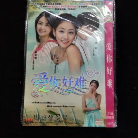 DVD【爱你好难 4碟全】正版光盘成色如新#35