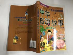 一生必读的经典中华成语故事(第2卷)