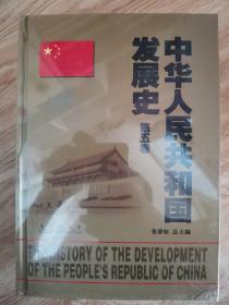中华人民共和国发展史(第5卷)