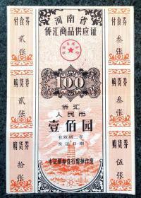 河南省侨汇商品供应证壹百圆1张~无年份(有效期二年,无粮券油票)