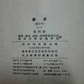 《辞源》全四册 商务印书馆