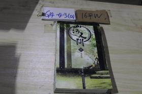 山河人间(伊吹五月 绘)第一卷+第二卷+第三卷+第四卷+第五卷)5本合售