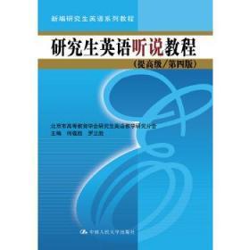 研究生英语听说教程(提高级/第四版)(新编研究生英语系列教程