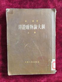 辩证唯物论大纲 上册 54年版 包邮挂刷