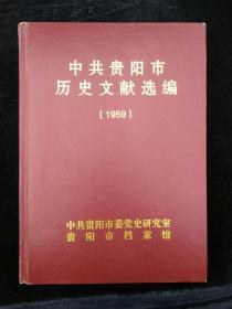 中共贵阳市历史文献选编(1959)