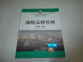 战略品牌管理 英文版 第4版