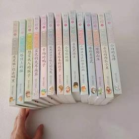 笑猫日记(14本合售)
