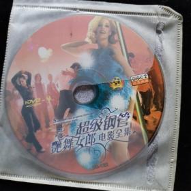 DVD【超级钢管艳舞女王电影全集2张 裸盘】正版光盘#355