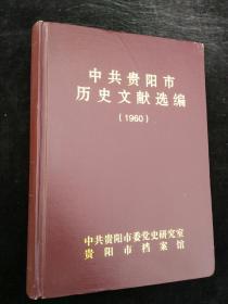中共贵阳市历史文献选编(1960)