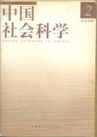 """中国社会科学 2006年第2期 440克 论马克思对德国古典哲学遗产的解读/《德意志意识形态》的文献学研究和日本学界对广松版的评价/表征与认知发展/中国货币政策与通货膨胀关系的模型实证研究/地区间生产效率与 全要素生产率增长率分解(1978—2003)/农村地区收入差异与人力资本积累/贸易一体化与生产非一体化/民族志视野中""""真实性""""的多种样态/私法体系中的债权物权区分说——萨维尼的理论贡献"""