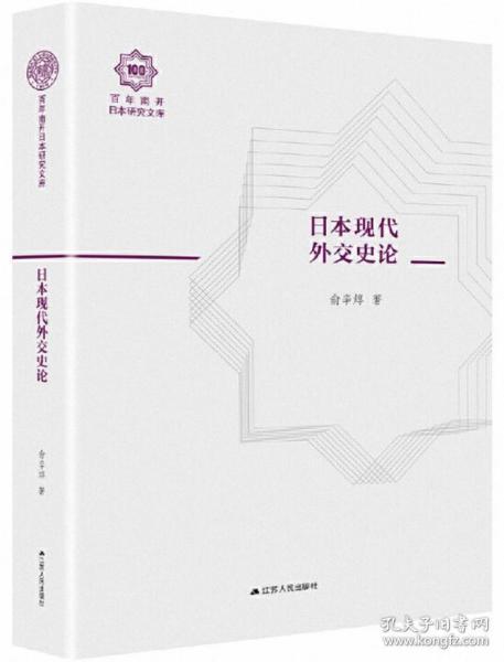 日本现代外交史论(百年南开日本研究文库02,精装版)