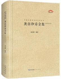 龚自珍诗全集(汇校汇注汇评)