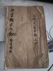 七言杂志,徐长明抄一本全