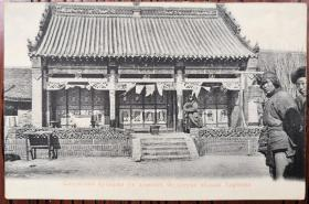 清代哈尔滨付家店的寺庙老明信片一枚