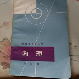 数理化自学丛书  物理(四)