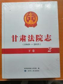 甘肃法院志(1949-2015)2(下)【全新未开封】
