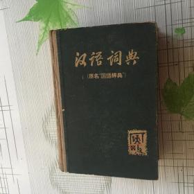 汉语词典(原名国语辞典)简本