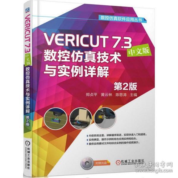 数控仿真软件应用丛书:VERICUT 7.3数控仿真技术与实例详解