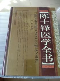 陈士铎医学全书