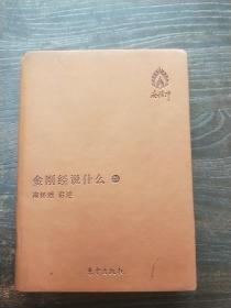 金刚经说什么(袖珍版)(第二册)
