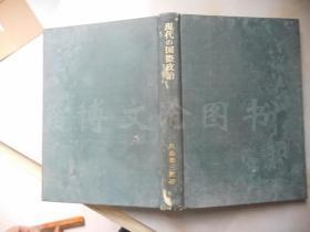 現代の国際政治【大32开精裝 日文原版】