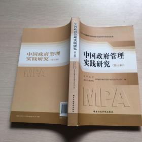 中国政府管理实践研究(第五辑)