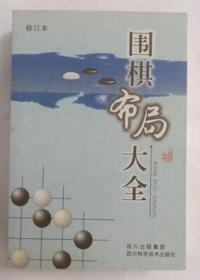 围棋布局大全(修订本)